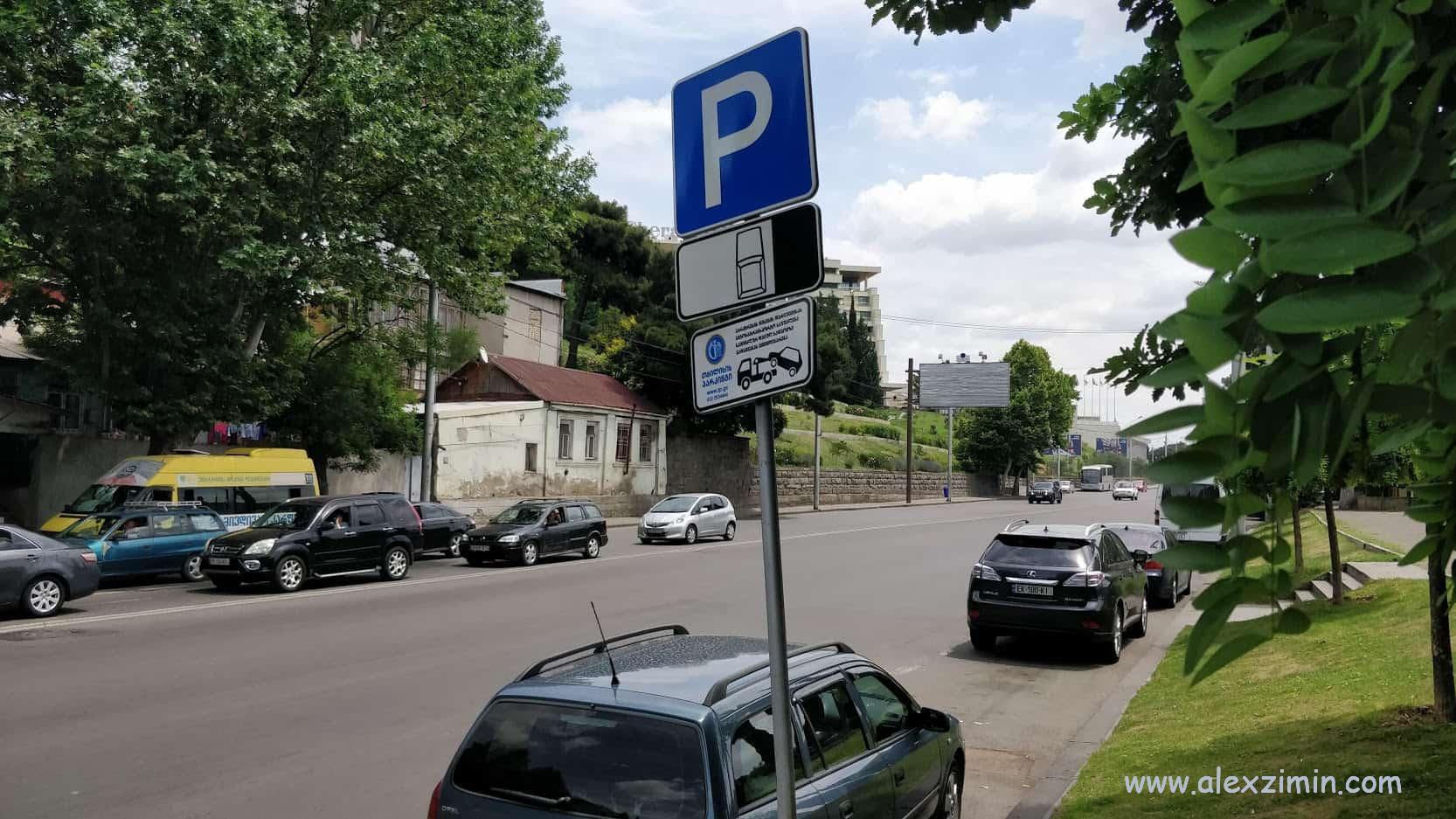 Парковка в Грузии