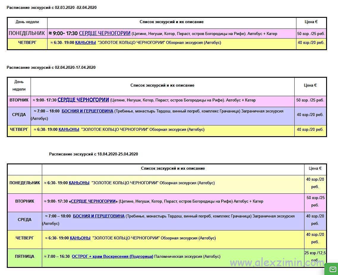 Расписание экскурсий и цены на март-апрель 2020