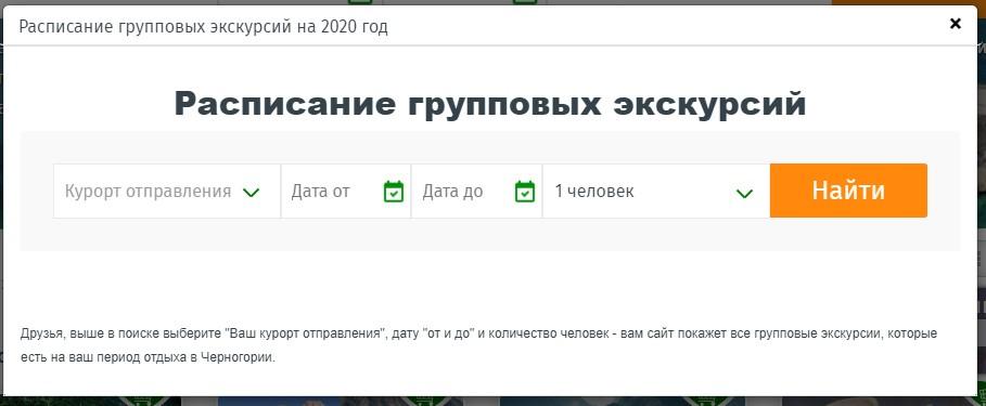 Расписание и цены на групповые экскурсии в Черногории в сезоне 2020