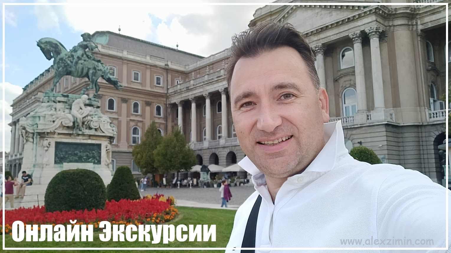 Онлайн экскурсии с гидом на русском языке. Алексей Зимин