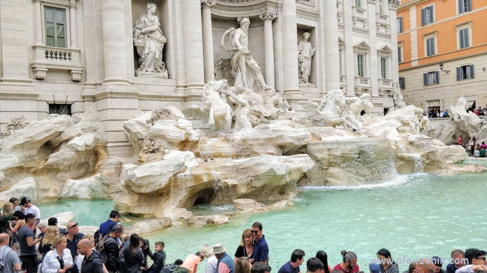 На экскурсии по Риму. Фонтаны Треви