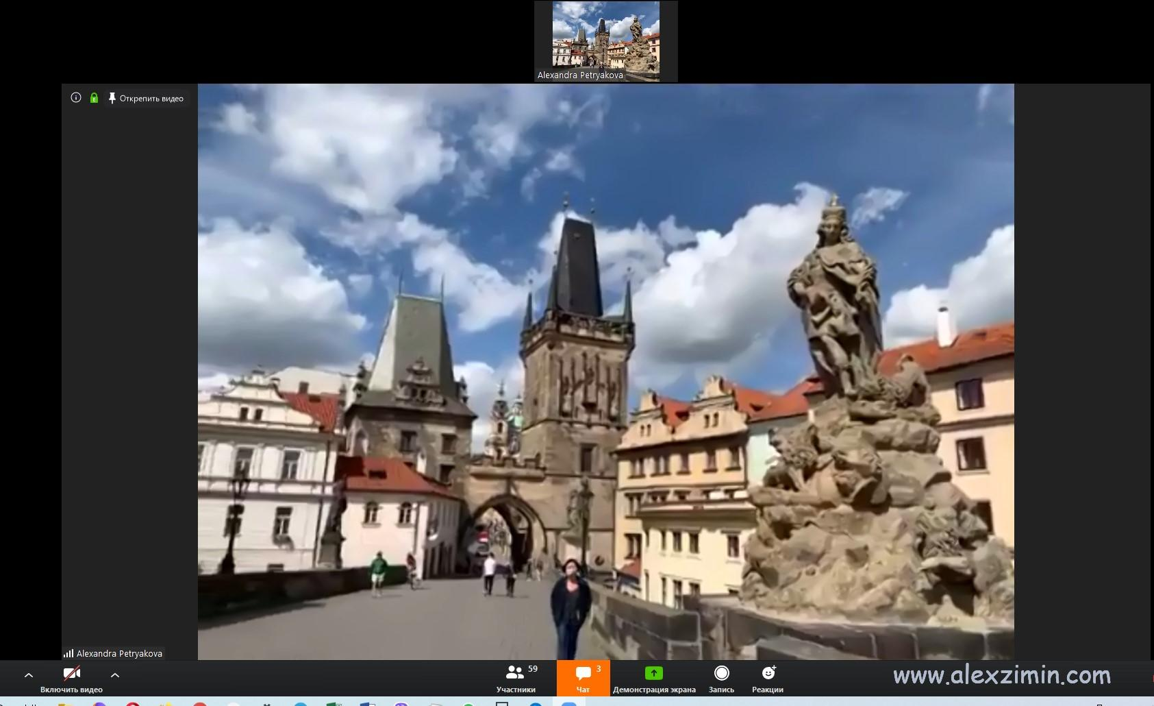 Фрагмент онлайн экскурсии в Праге. Карлов мост