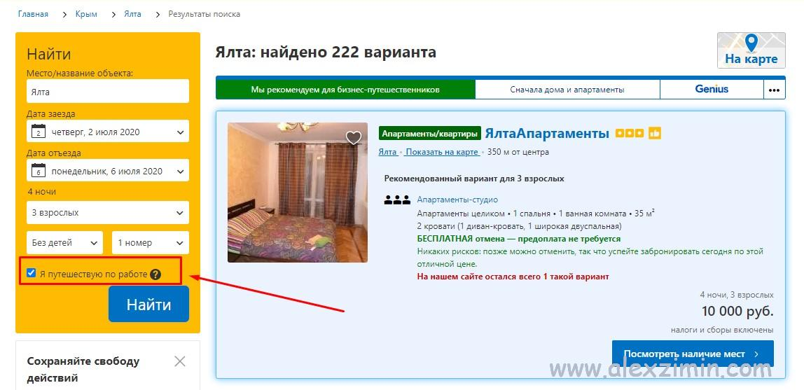 Как искать жилье на Букинге в Крыму