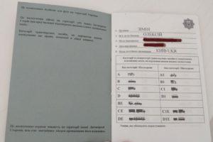 Официальное Международное водительское удостоверение в Украине Выдают в сервисном центре МВД