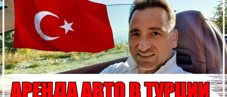 Аренда авто в Турции. Алексей Зимин