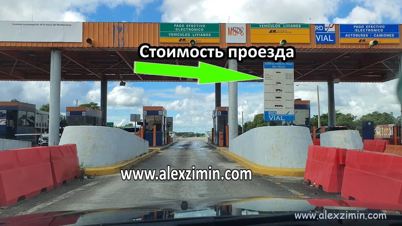 Стоимость проезда по автомагистрали в Доминикане