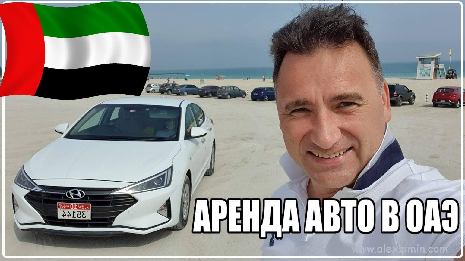 Аренда авто в Дубае и ОАЭ от А до Я