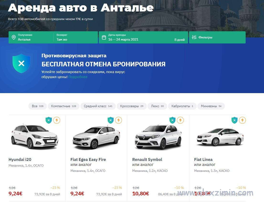 Примерные цены на аренду авто в Анталии на сайте Майрентакар