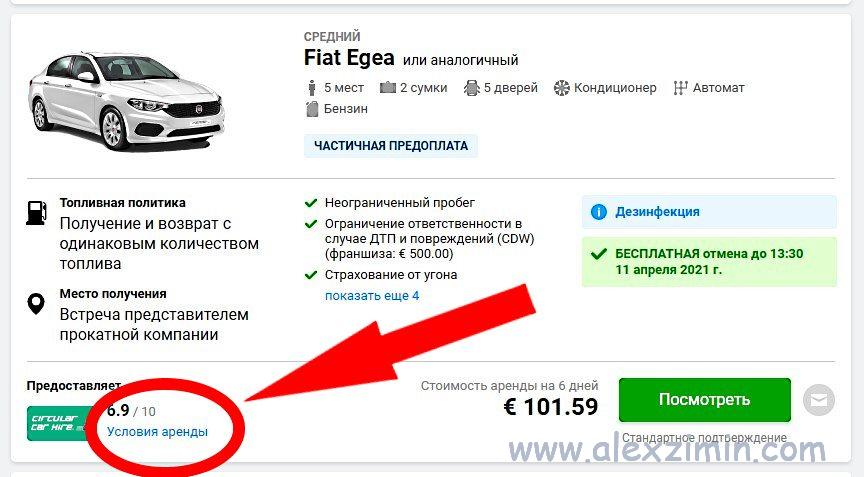 Требования для аренды авто в турции на вкладке условия аренды на сайте Дискаверкарс