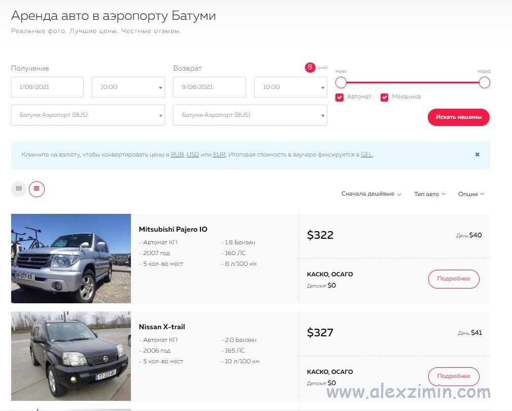 Сайт по аренде авто в Грузии - Localcarhires